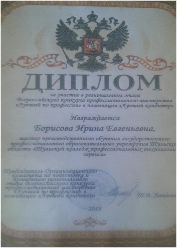Дипломная работа всероссийское общество слепых 1534